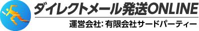 ダイレクトメール発送ONLINE 大阪の有限会社サードパーティー